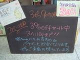 2012/3/9立石