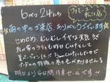 090624松江