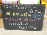 2011/10/25森下