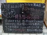 2010/10/22葛西
