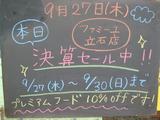 2012/9/27立石
