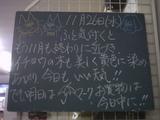 081126南行徳