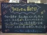 051211松江