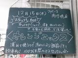 2011/12/15南行徳