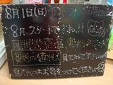 2010/8/1葛西