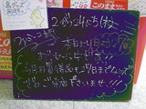 2011/2/24立石