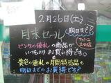 2011/02/26立石