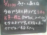 2011/5/31森下