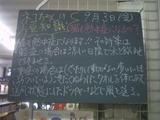 2010/09/03南行徳