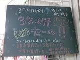 2012/3/9南行徳