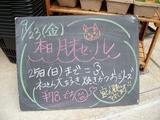 2011/09/23森下