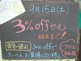 2012/09/15立石