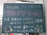 2011/2/10南行徳