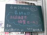 2011/06/26南行徳