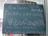 2012/11/03南行徳