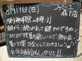 2012/08/19森下
