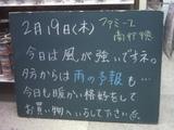 090219南行徳