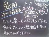 2011/6/22森下