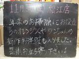 2010/11/06松江