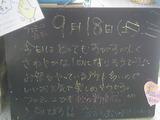 2010/9/18立石