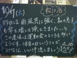 061007松江