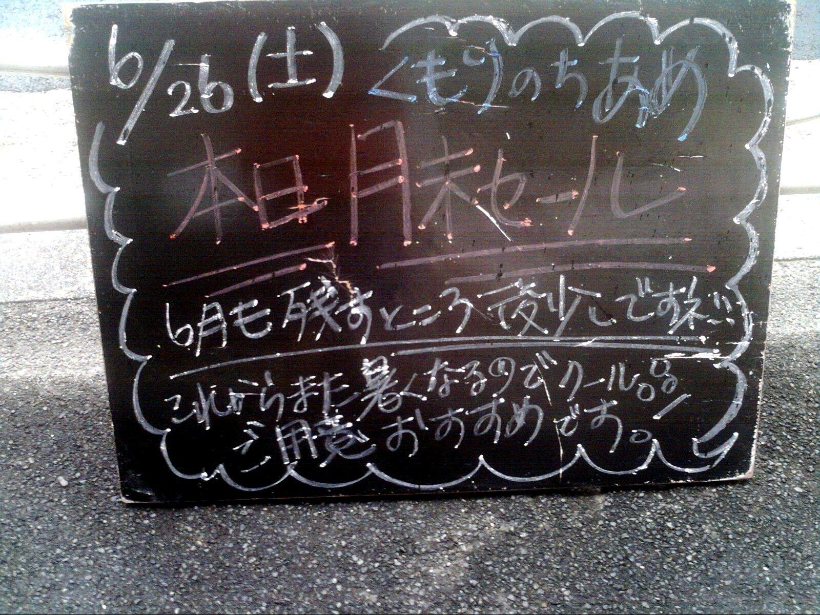 2010/06/26森下