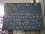 081227南行徳