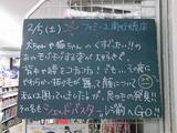 2011/02/05南行徳