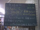 2010/01/26南行徳