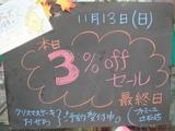 2011/11/13立石