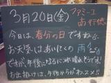 090320南行徳