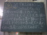 090923南行徳