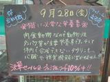 2012/9/28立石