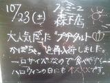 2010/10/23森下