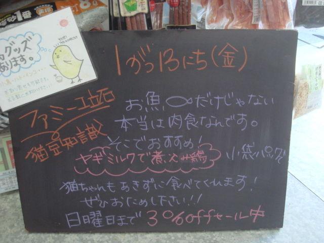 2012/1/13立石