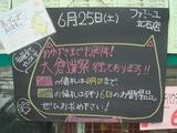 2011/06/25立石