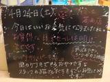 2010/04/24葛西