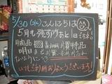 2012/5/30森下