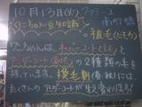 091013南行徳