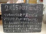 2011/02/15松江