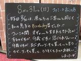 080831松江