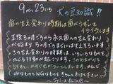 080923松江