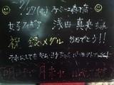 2010/02/27森下