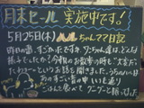 060525松江