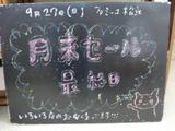 090927松江