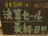 2012/09/30松江