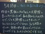 060518松江