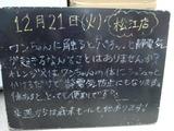 2010/12/21松江