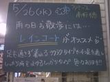 2010/5/26南行徳