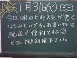 060131南行徳